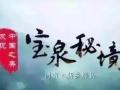 99元~畅游世外桃源—碧水丹山宝泉秘境+南太行关山