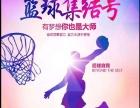 招慕篮球精英共建篮球队