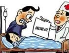 广州东大医院提醒:阑尾炎手术前后这些事项需要多注意!