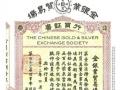 香港黄金贸易场香港真宝金业