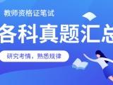 扬州教师资格证培训地址