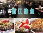 蜀江烤鱼加盟费用/项目详情