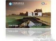 收购北京高汇通卡 收购华夏瑞祥卡 收购卓展购物中心卡