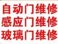 上海南汇自动门维修-航头自动门维修-感应门维修安装-质保1年