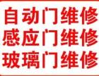 上海自动门维修公司-嘉定感应门维修-玻璃门维修安装-质保1年
