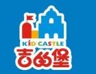 吉的堡國際雙語幼兒園加盟條件有哪些