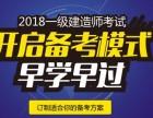 济南消防工程师培训,一级建造师培训