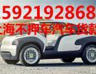 上海应急贷款 南汇房产抵押贷款 上海房产抵押贷款