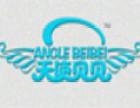天使贝贝加盟