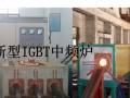 怀化新型IGBT金属棒料透热设备超锋高频透热炉免烧煤