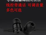 小米活塞耳机简装版1S红米note耳机小米4 米3 2A M2S