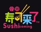 小米来了寿司加盟费多少怎么加盟小米来了寿司