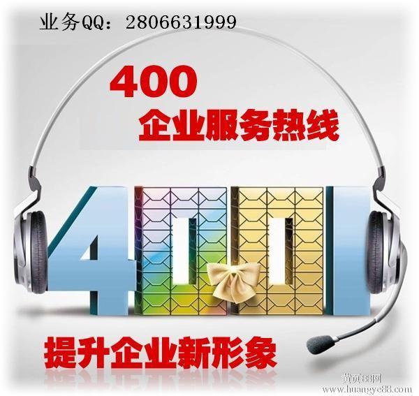 400电话是家电公司的必备