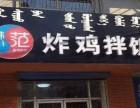 韩小范炸鸡拌饭加盟小本儿投资优选!