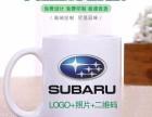 南宁汽车4S店礼品印LOGO印二维码送到场客户礼品杯子