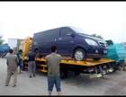 闵行道路救援24小时搭电+拖车+换胎+长途拖车电话+送油