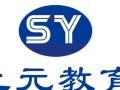 徐州哪里有比较专业的淘宝网店培训班徐州上元教育