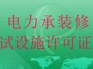 华北电监局承装修试电力资质 电工高压特种培训