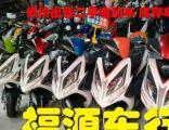 福源车城-宝安区-西乡-福永-沙井-松岗店大量批发零售二手电动车