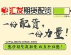 惠州汇发期货配资-200元起-全国招代理-高返佣-送后台