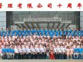 杨浦五角场代理记账注册公司申请进出口权注销公司换财务闫玉莉