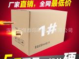 广东深圳 惠州 纸箱厂 五层AA 搬家箱(1号) 纸箱批发 定做