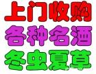 桂林本店诚信收购各类名烟 名酒 虫草 洋酒 老酒,价格公道