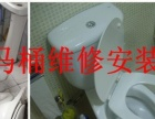 衢州专业维修浴室水管水龙头面盆软管安装马桶水箱维修