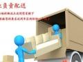 家具配送,安装拆装,维修贴膜大理石清洗沙发换皮等