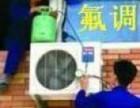 北京丰台区空调回收