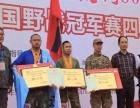 云汉体育2016第三届中国野战冠军赛四川赛区获多奖