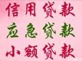 广州身份证,户口本无抵押贷款缺钱香菇蓝瘦就找我
