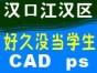 在武汉专门,CAD,PS,3DMax学费是多少钱