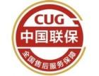 上海库琪尼燃气灶全市售后服务维修电话是多少