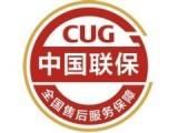 欢迎访问~上海澳柯玛热水器售后维修网站)(客服咨询电话