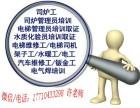 西四学电工 焊工 司炉工 水质化验 电梯安装维修证书
