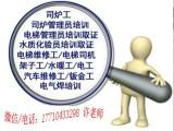 赵全营学电工 电梯管理员 司炉工 水质化验证书复审