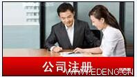 台州2017年最新公司注册流程 台州注册公司 台州公司注册