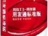 广州用友软件进销存软件财务软件仓库软件
