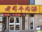 老司淮南牛肉汤加盟 老司牛肉汤加盟多少钱