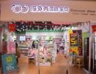 婴幼儿用品店连锁加盟 开个婴儿店要投资多少钱 海外秀