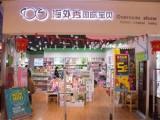 母婴店一年利润在 海外秀进口母婴 开母婴店