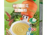 正品 婴幼儿食品 鲜虾西兰花营养米粉