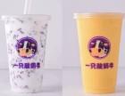 重庆加盟一只酸奶牛大概要多少钱 一只酸奶牛怎么加盟