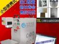激光设备 激光镭雕机 激光打标机 激光刻字机 激光打码机