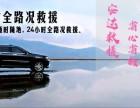 福州汽车道路福州北京搭电换胎送油福州拖车公司电话高速救援