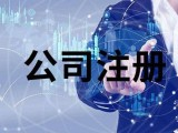 北京企业驻京办事处人事业务外包,记账纳税申报税收筹划