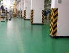湖州厂房耐磨地坪,湖州固化地板,南浔环氧地坪施工
