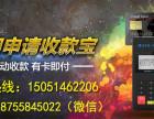 杭州拉卡拉pos机办理个人移动pos机申请安装