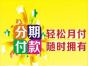 南京手机分期付款0首付分期什么意思具体要注意些什么